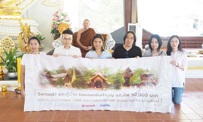 ชาวเทนเซ็นต์ร่วมมอบเงินบริจาคให้ วัดหลวงขุนวิน เนื่องในโอกาสเข้าพรรษา 2560
