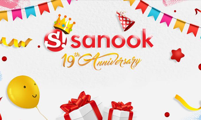 """""""สนุกดอทคอม"""" ฉลองก้าวสู่ปีที่ 19  ยืนหยัดเป็นผู้นำด้านเทคโนโลยีและธุรกิจคอนเทนต์ในประเทศไทย"""