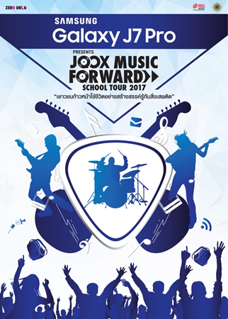 Samsung Galaxy J7 Pro ผนึก JOOX ดึงวัยรุ่นห่างไกลยาเสพติด ผ่านเทคโนโลยีและเสียงเพลง