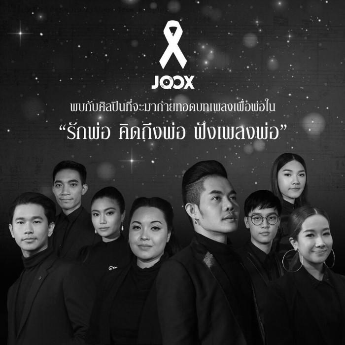 JOOX Ribbon ชวนชาวไทยน้อมรำลึกถึงพระมหากรุณาธิคุณและร่วมถวายความอาลัยแด่ในหลวงรัชกาลที่ 9 ผ่านบทเพลง