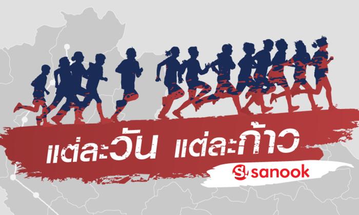 Sanook! เพิ่มประสบการณ์อ่านข่าวแบบ Timeline เสนอข่าว 'ก้าวคนละก้าว' รวมกว่าร้อยข่าวที่นำเสนอ