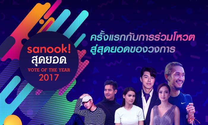 """""""Sanook! สุดยอด VOTE OF THE YEAR 2017"""" ครั้งแรก! ชวนร่วมโหวต """"ศิลปินดัง/เรื่องราวเด่น"""" ถึง 15 สาขา"""