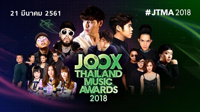 """เปิดโผรายชื่อผู้เข้าชิง ทั้ง 10 สาขา กับรางวัลสุดยอดคนดนตรีแห่งปี """"JOOX Thailand Music Awards 2018"""""""