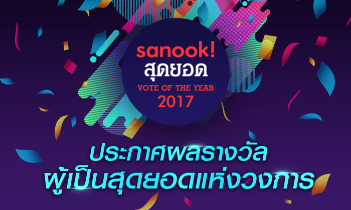 """เผยผลผู้ชนะ """"Sanook! สุดยอด VOTE OF THE YEAR 2017"""" รางวัลใหญ่บนโลกออนไลน์"""