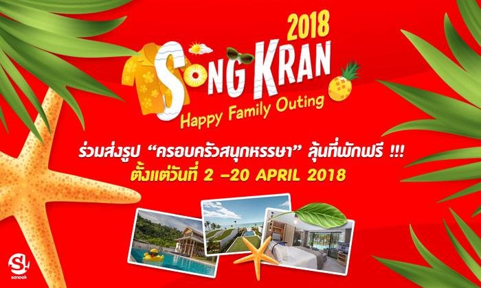 "Sanook! Travel ชวนแฟนๆ ลุ้นเที่ยวฟรีกับกิจกรรมออนไลน์ ""Songkran Happy Family Outing"""