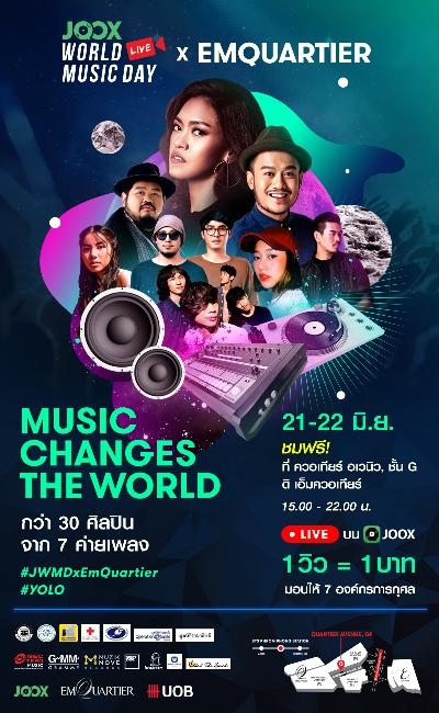 JOOX World Music Day X EmQuartier ร่วมส่งต่อความสุขผ่านเสียงเพลงจากกว่า 30 ศิลปิน