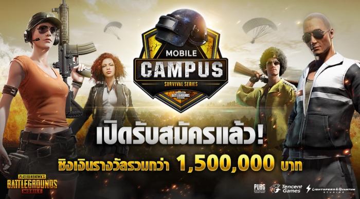 จัดเต็ม ! การแข่งขันครั้งแรกอย่างเป็นทางการ PUBG MOBILE ประเทศไทย ชิงเงินรางวัลกว่า 1.5 ล้านบาท