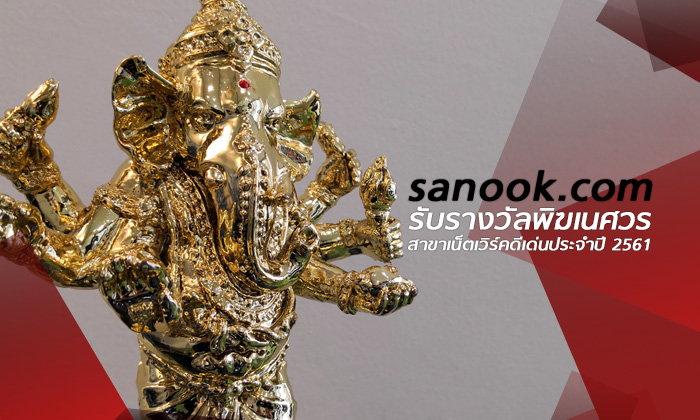 """sanook.com คว้า """"เน็ตเวิร์คดีเด่น"""" จากการประกาศรางวัลวิทยุโทรทัศน์แห่งชาติ """"พิฆเนศวร"""" คร้ังที่ 6"""