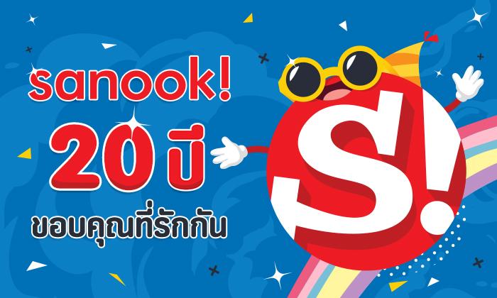 sanook! ครบ 20 ปี เผยปีนี้ผู้บริโภคใช้เวลาอ่านผ่านออนไลน์นานขึ้น