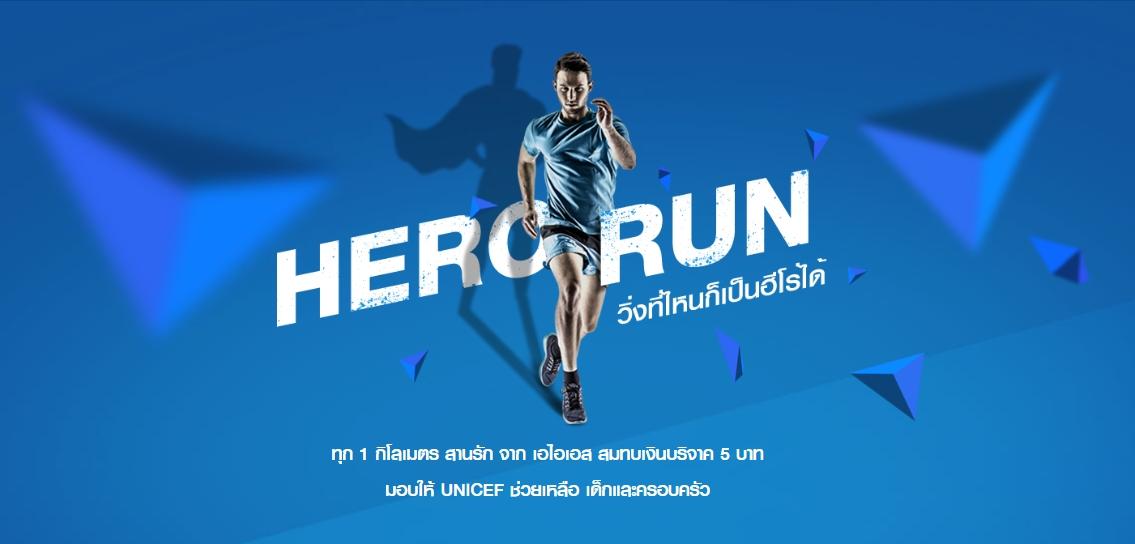 เทนเซ็นต์ - เอไอเอสจัดวิ่งเสมือนจริง Hero Run วิ่งที่ไหนก็เป็นฮีโร่ได้ทุก 1 กม. มอบ 5 บ. ให้ UNICEF