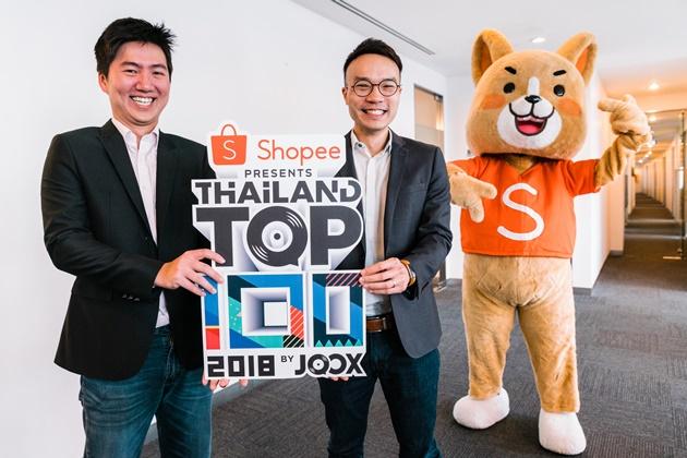 JOOXจับมือShopee จัดมหกรรมคอนเสิร์ตสุดฮิตยิ่งใหญ่แห่งปี Shopee Presents Thailand Top100 by JOOX 2018