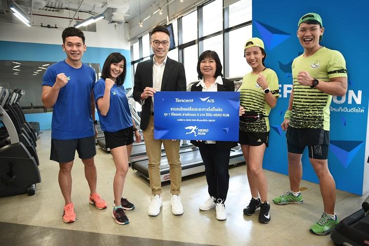 AIS มอบ 1 แสนบาทแรก ให้ Tencent เพื่อบริจาคกับกิจกรรม Hero Run