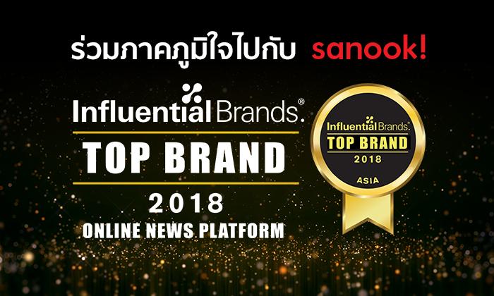 sanook! คว้ารางวัล Top Brands ประเภทบริการข่าวออนไลน์ ประจำปี 2018