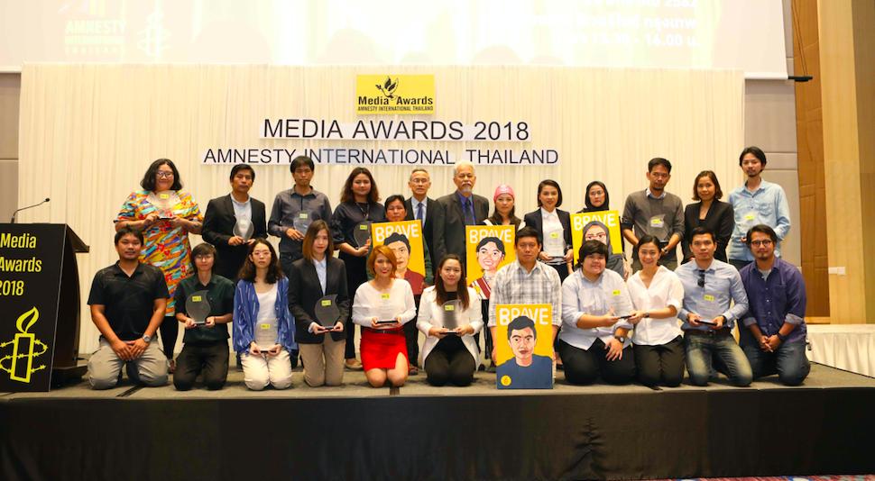 """Sanook! คว้ารางวัลดีเด่นข่าวและสารคดีเชิงข่าวประเภทสื่อออนไลน์ งาน""""รางวัลสื่อมวลชนเพื่อสิทธิมนุษยชน"""""""