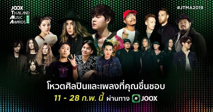 กลับมาอีกครั้ง! JOOX Thailand Music Awards 2019 งานประกาศรางวัลทางดนตรีที่ยิ่งใหญ่ที่สุดของประเทศไทย