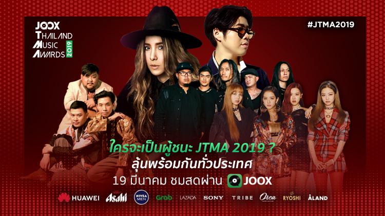 ร่วมลุ้น! ใครจะคว้ารางวัลทางดนตรีที่ยิ่งใหญ่ที่สุดของประเทศ JOOX Thailand Music Awards 2019