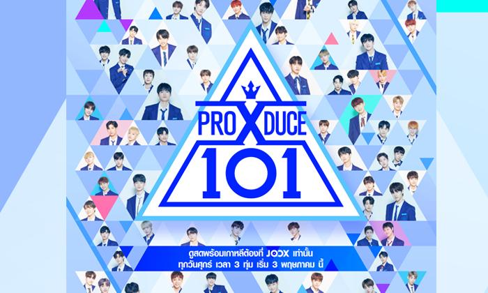 เรียลลิตีโชว์ที่สาวๆ ทั่วเอเชียรอคอย Produce x 101 ชมสดพร้อมเกาหลีผ่าน JOOX ทุกวันศุกร์ เวลา 21.00 น