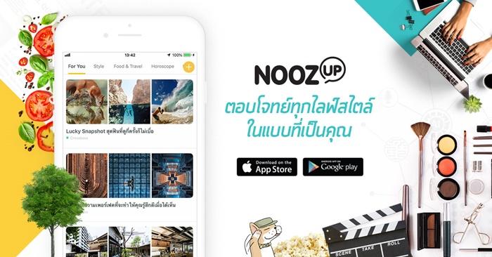 รู้จัก NoozUP แอปฯ อ่านข่าวของคนรุ่นใหม่ พบเรื่องราวหลากสไตล์ ที่เดียวจบ ครบทุกเรื่องที่เป็นคุณ