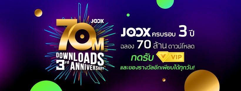 JOOX ฉลองทะลุ 70 ล้านดาวน์โหลด ครบรอบ 3 ปี