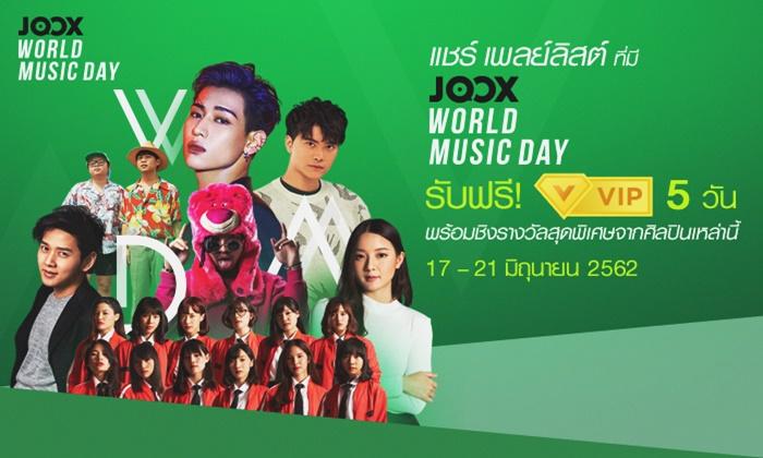 เฉลิมฉลองที่โลกนี้มีเสียงดนตรี JOOX World Music Day 2019