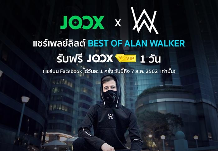 JOOX แจกเก่ง!! แค่แชร์เพลย์ลิสต์ Best of Alan Walker รับ VIP สูงสุด 21 วัน