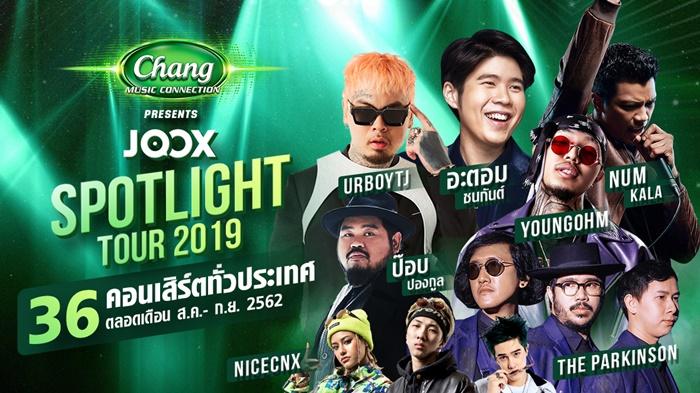 """ช้าง จับมือ JOOX ปลุกความสนุก ในคอนเสิร์ต """"Chang Music Connection Presents JOOX Spotlight Tour 2019"""""""