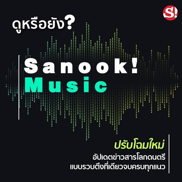 พบกับโฉมใหม่ Sanook! Music ครบครันข่าวสารวงการดนตรี สกู๊ปเด็ด รีวิวคอนเสิร์ต บทสัมภาษณ์เจาะลึกศิลปิน