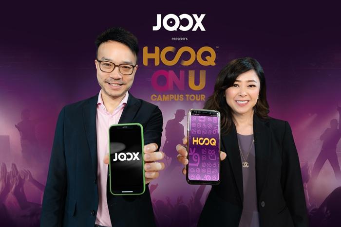 "JOOX จับมือ HOOQ จัดคอนเสิร์ต ""JOOX Presents HOOQ on U"""