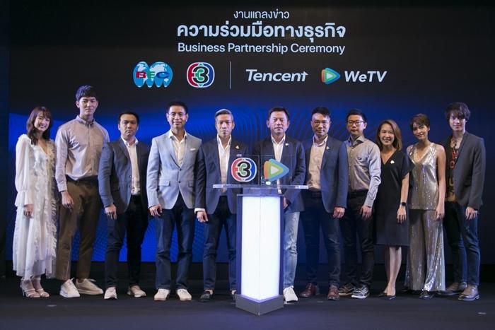 เทนเซ็นต์ จับมือ ช่อง 3 คัดสรรละครดัง ขึ้นแพลตฟอร์ม WeTV แบบเอ็กซ์คลูซีฟ ขยายฐานผู้ชมทั้งในไทยและจีน