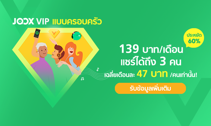 JOOX Family Plan แพคเกจ VIP สำหรับครอบครัว