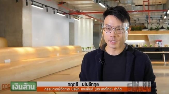 """บทสัมภาษณ์คุณกฤตธี มโนลีหกุล """"การปรับตัวรับยุค New Normal ของ Tencent Thailand"""""""