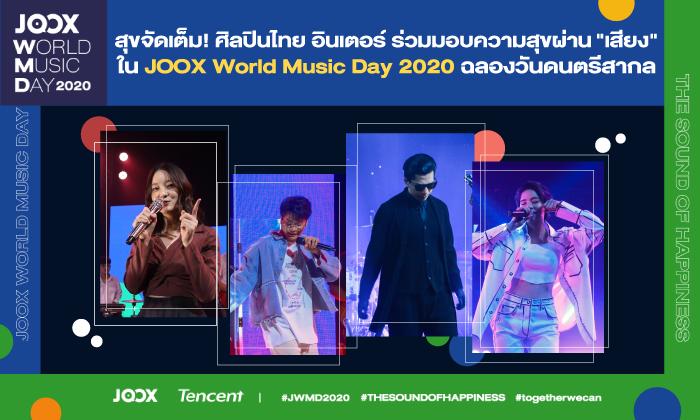"""สุขจัดเต็ม! ศิลปินไทย อินเตอร์ ร่วมมอบความสุขผ่าน """"เสียง"""" ใน JOOX World Music Day 2020"""