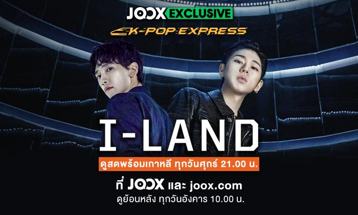 JOOX นำเสนอรายการ I- LAND ถ่ายทอดสดจากเกาหลีให้ชมฟรี เริ่ม 26 มิ.ย. 63 สามทุ่มตรง