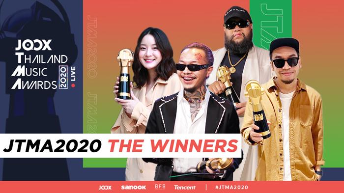 สรุปผลรางวัล JTMA2020 Wanyai (แว่นใหญ่) คว้าศิลปินแห่งปี ชมออนไลน์ผ่าน JOOX ยิ่งใหญ่เช่นเคย