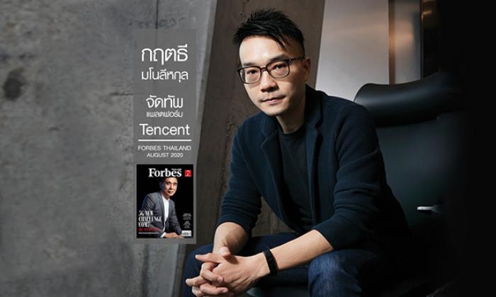บทสัมภาษณ์ คุณกฤตธี มโนลีหกุล จัดทัพแพลตฟอร์ม Tencent จาก Forbes Thailand Magazine