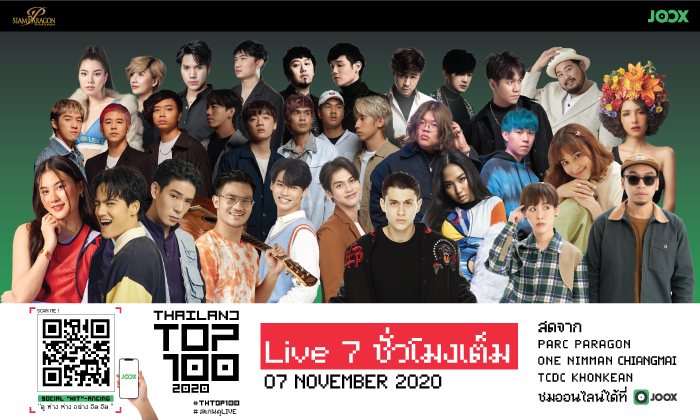 กลับมาอีกครั้ง เล่นใหญ่กว่าเดิม! JOOX x Siam Paragon Presents Thailand Top 100 by JOOX 2020