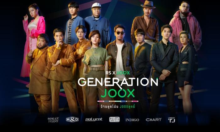 """""""จ๊าบยุคโน้น JOOX ยุคนี้"""" เมื่อเพลงสุดฮิตของ RS ถูกถ่ายทอดโดยศิลปินรุ่นใหม่ GENERATION JOOX"""
