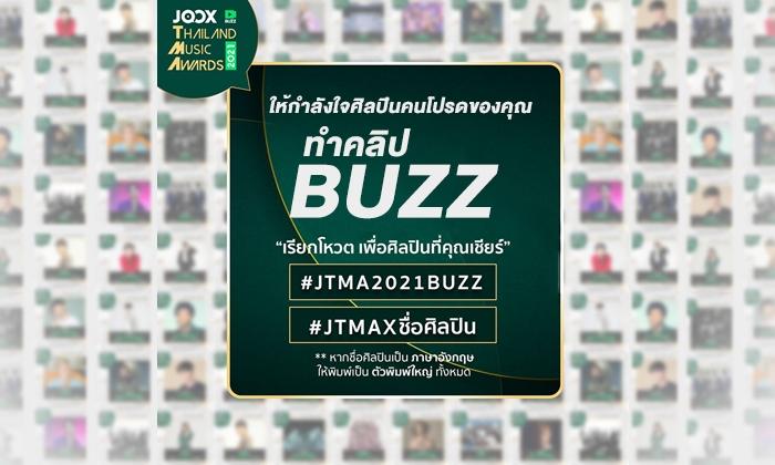 จงเชียร์ BUZZ เดี๋ยวนี้! ทำคลิป BUZZ เชียร์ศิลปินคนโปรดที่เข้าชิง JTMA 2021 BUZZ!
