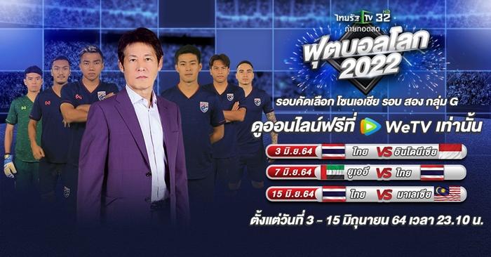 """""""WeTV"""" จับกระแสเชียร์ไทย ลุยสปอร์ตคอนเทนต์ ถ่ายทอดสด """"ทีมชาติไทย"""" สู้ศึกบอลโลก 2022 ผ่านแอปฯ WeTV"""