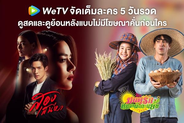 WeTV จัดเต็มเอาใจคอละคร! ดึง 2 ละครใหม่จากช่อง 3 'มนต์รักหนองผักกะแยง' และ 'สองเสน่หา' พร้อมให้ดูสด