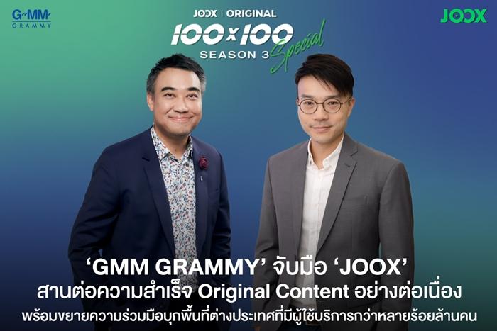 JOOX จับมือ GMM Grammy สานต่อความสำเร็จ Original Content อย่างต่อเนื่อง พร้อมขยายความร่วมมือ