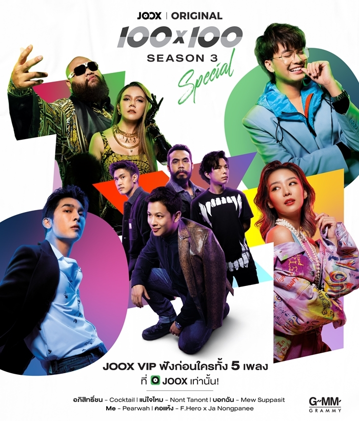 JOOX จับมือ GMM เปิดตัว JOOX ORIGINAL 100x100 Season 3 Special ฉลองครบรอบ 5 ปี