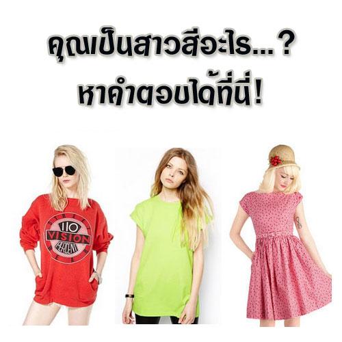 คุณเป็นสาวสีอะไร?