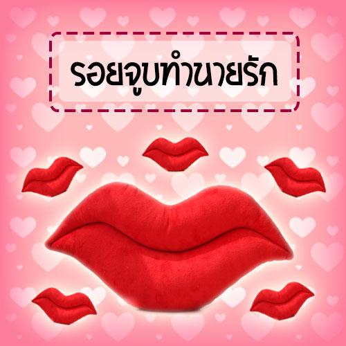 รอยจูบทำนายรัก