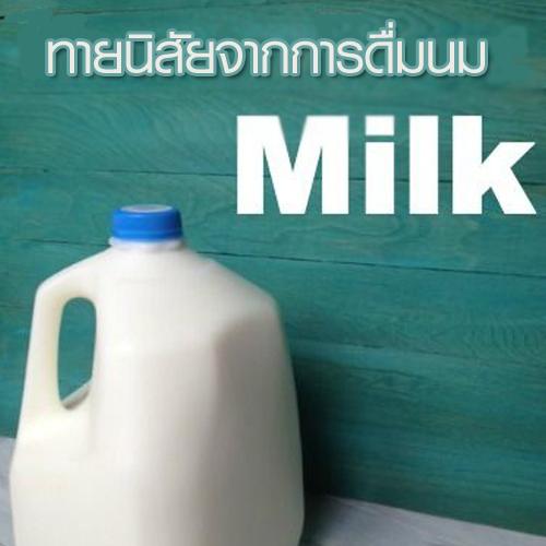 ทายนิสัยจากการดื่มนม