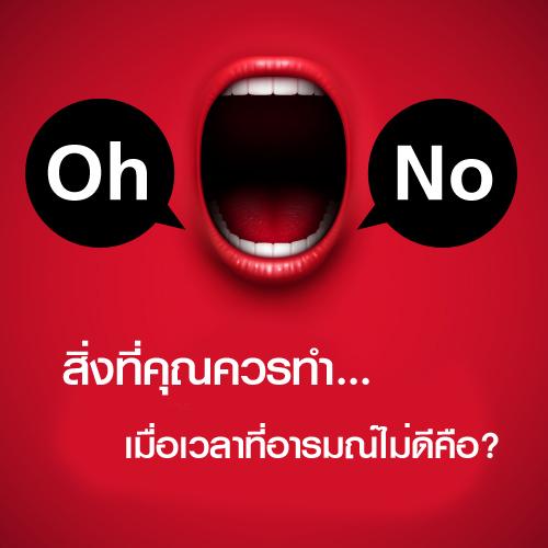 เมื่ออารมณ์ไม่ดีคุณควรที่จะทำอะไร....?