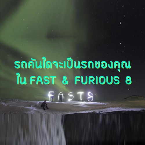 รถคันไหนใน Fast and Furious 8 เหมาะจะเป็นรถของคุณ