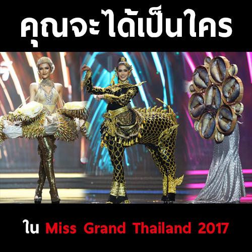 คุณจะได้เป็นใครใน Miss Grand Thailand 2017
