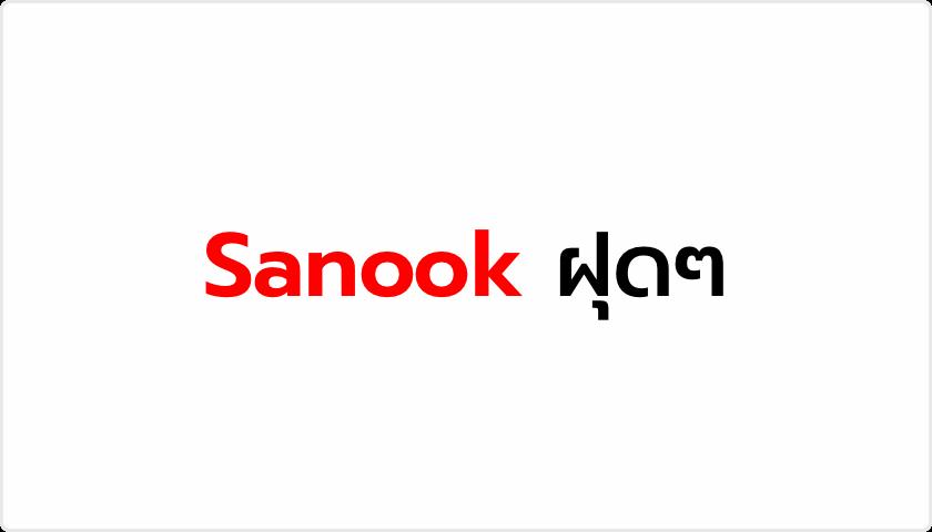 Sanook ฝุดๆ