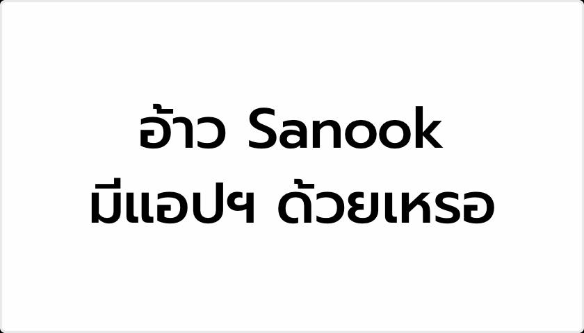 อ้าว Sanook มีแอปฯ ด้วยเหรอ